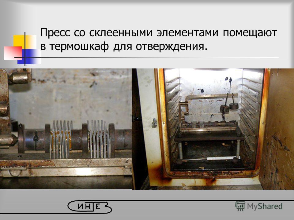 Пресс со склеенными элементами помещают в термошкаф для отверждения.