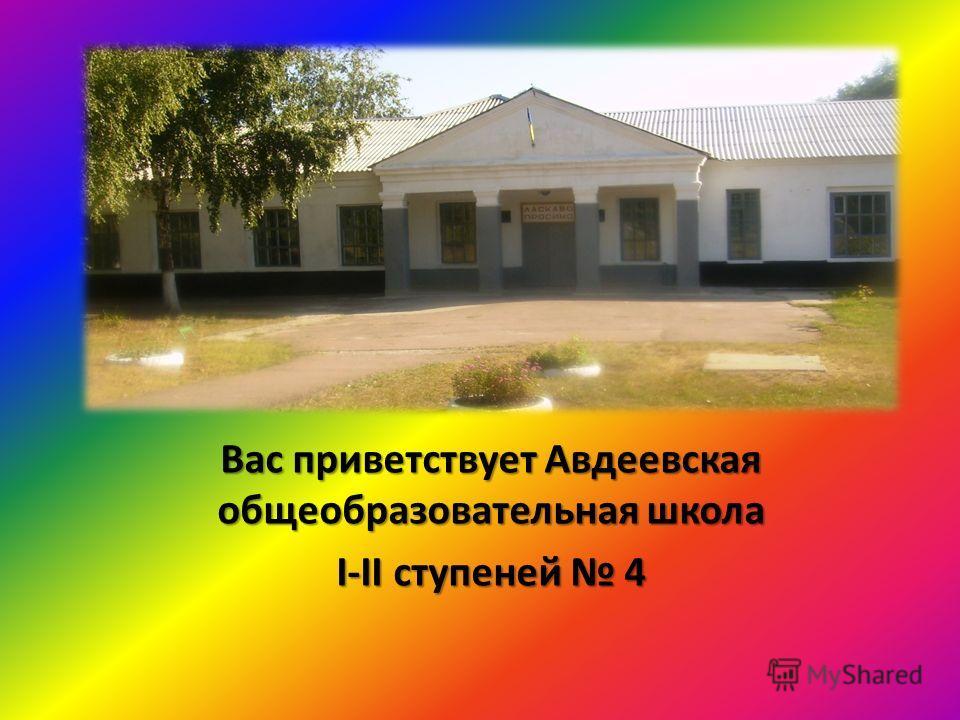Вас приветствует Авдеевская общеобразовательная школа І-ІІ ступеней 4