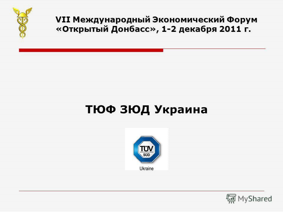 VII Международный Экономический Форум «Открытый Донбасс», 1-2 декабря 2011 г. ТЮФ ЗЮД Украина