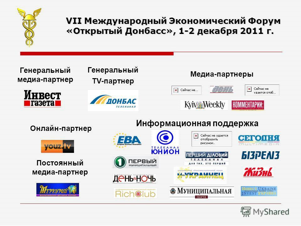 VII Международный Экономический Форум «Открытый Донбасс», 1-2 декабря 2011 г. Информационная поддержка Онлайн-партнер Постоянный медиа-партнер Генеральный медиа-партнер Генеральный TV-партнер Медиа-партнеры