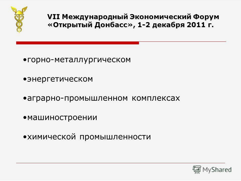 VII Международный Экономический Форум «Открытый Донбасс», 1-2 декабря 2011 г. горно-металлургическом энергетическом аграрно-промышленном комплексах машиностроении химической промышленности