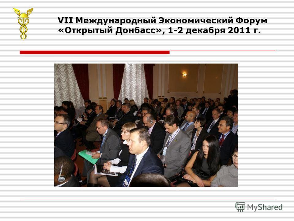 VII Международный Экономический Форум «Открытый Донбасс», 1-2 декабря 2011 г.