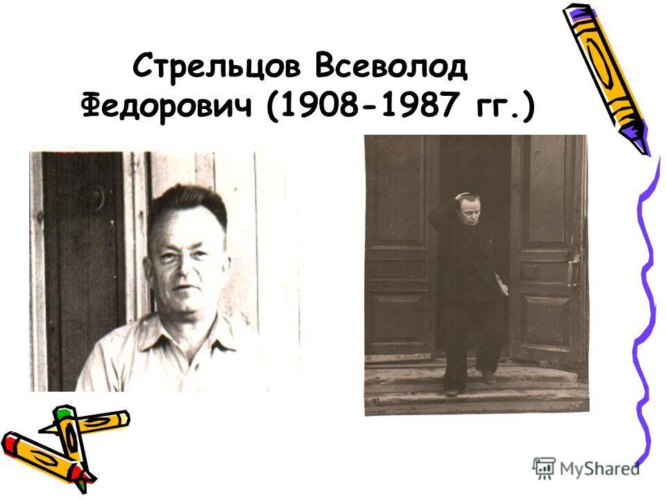 Стрельцов Всеволод Федорович (1908-1987 гг.)