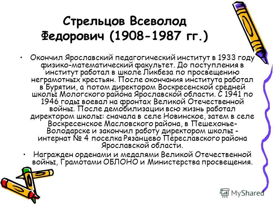 Окончил Ярославский педагогический институт в 1933 году физико-математический факультет. До поступления в институт работал в школе Ликбеза по просвещению неграмотных крестьян. После окончания института работал в Бурятии, а потом директором Воскресенс