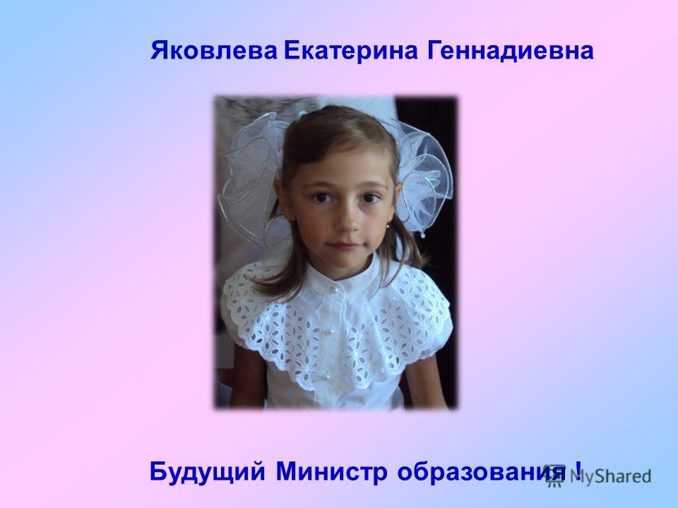 Будущий Министр образования ! Яковлева Екатерина Геннадиевна