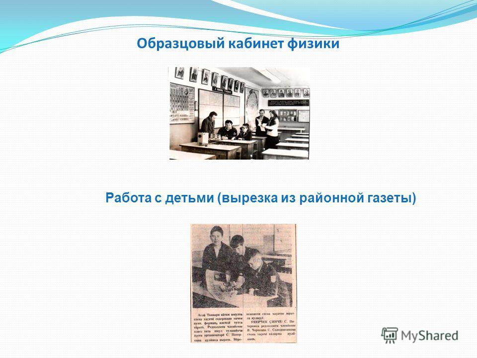 Образцовый кабинет физики Работа с детьми (вырезка из районной газеты)