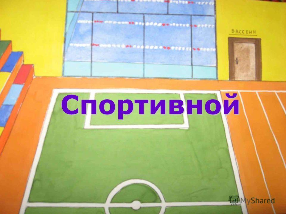 Спортивной