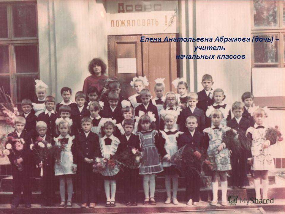 Елена Анатольевна Абрамова (дочь) – учитель начальных классов