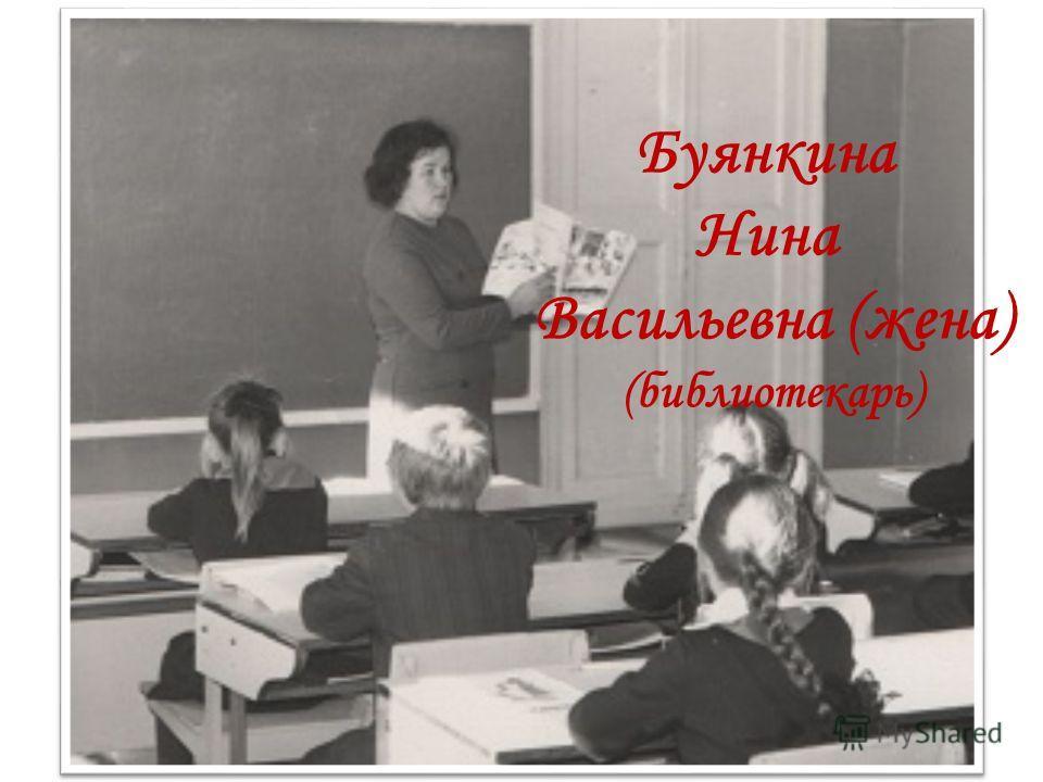 Буянкина Нина Васильевна (жена) (библиотекарь)