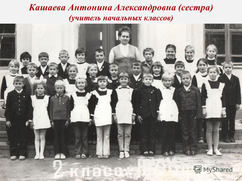 Кашаева Антонина Александровна (сестра) (учитель начальных классов)