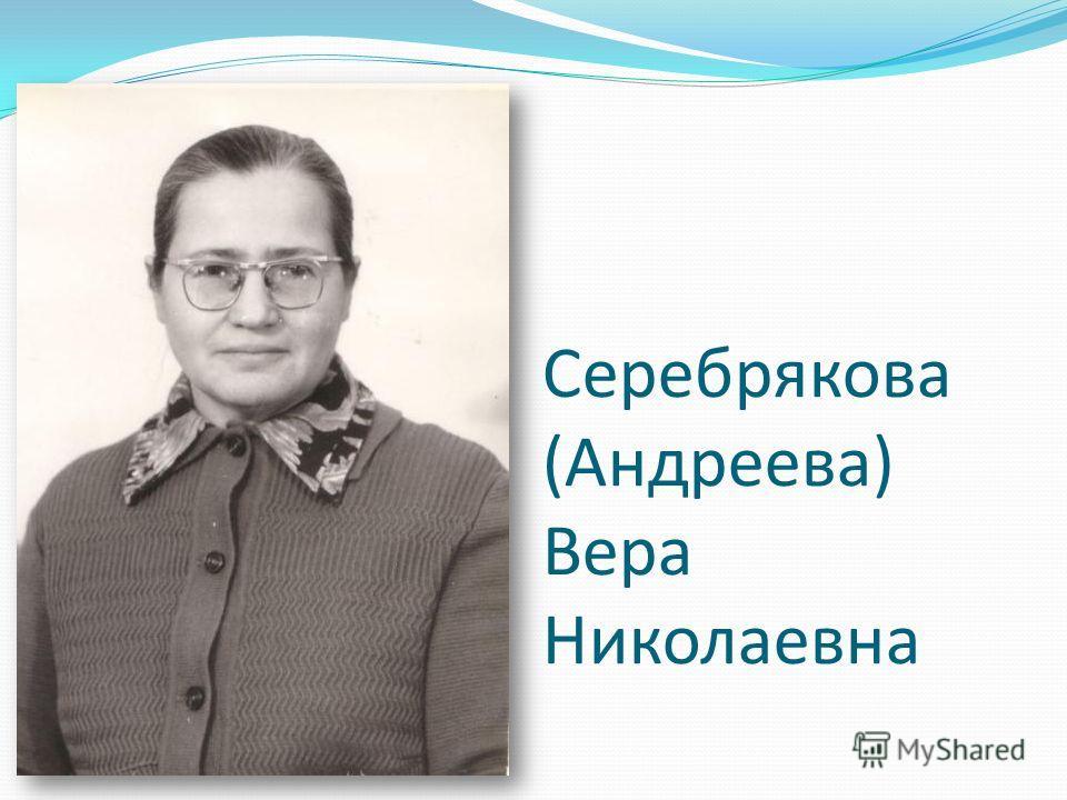Серебрякова (Андреева) Вера Николаевна