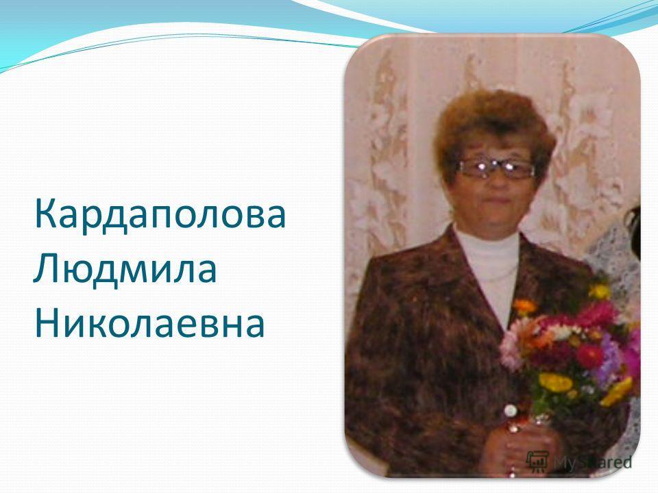 Кардаполова Людмила Николаевна