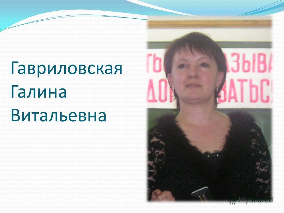 Гавриловская Галина Витальевна