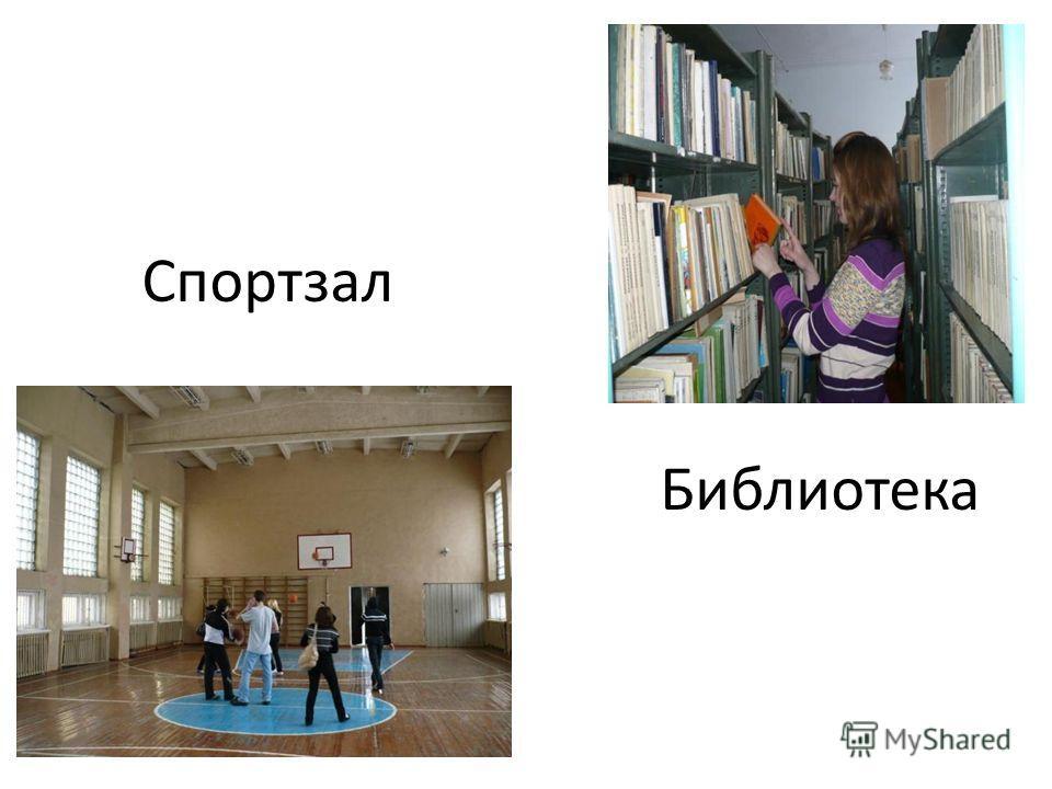Спортзал Библиотека