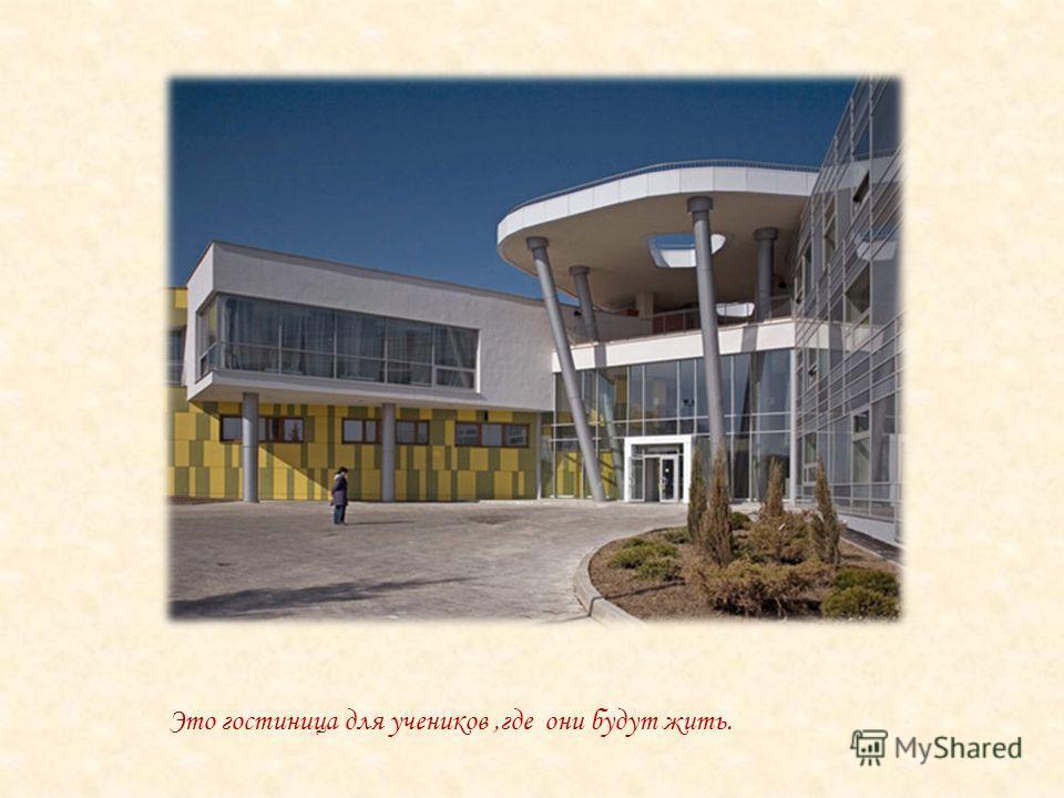 Это гостиница для учеников,где они будут жить.