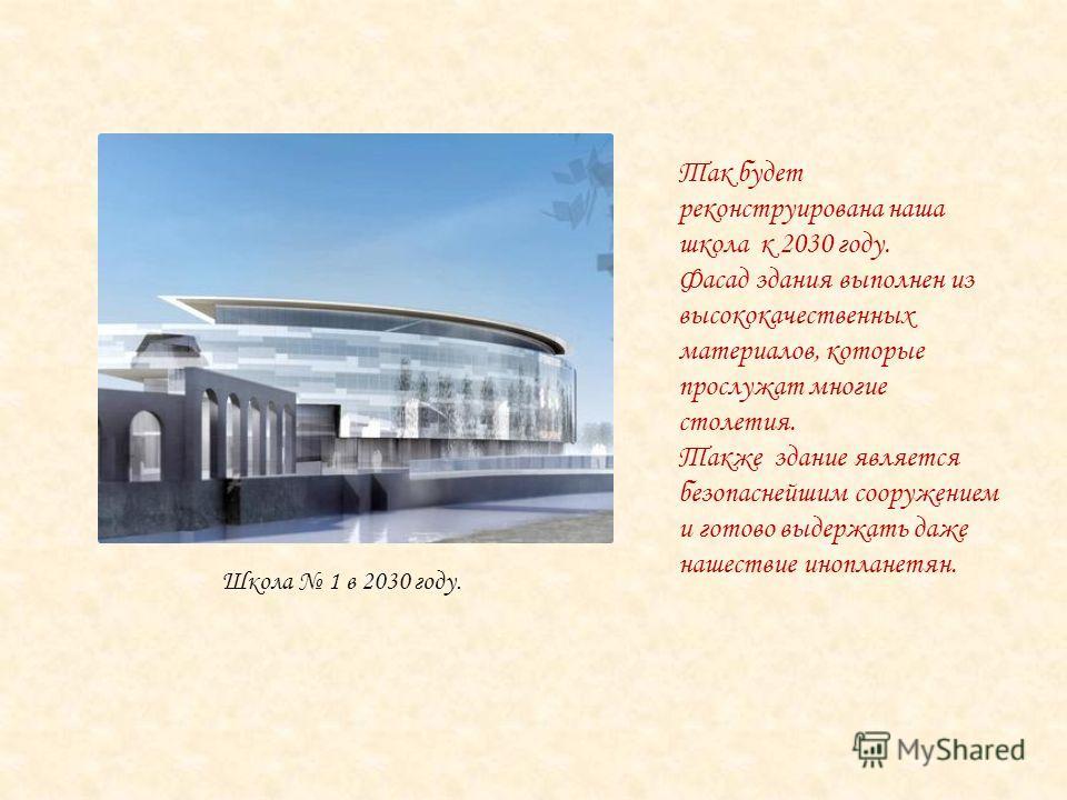 Школа 1 в 2030 году. Так будет реконструирована наша школа к 2030 году. Фасад здания выполнен из высококачественных материалов, которые прослужат многие столетия. Также здание является безопаснейшим сооружением и готово выдержать даже нашествие инопл