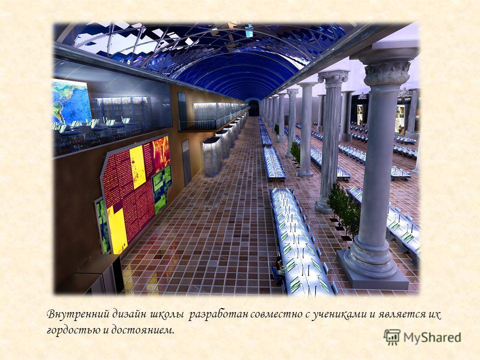 Внутренний дизайн школы разработан совместно с учениками и является их гордостью и достоянием.