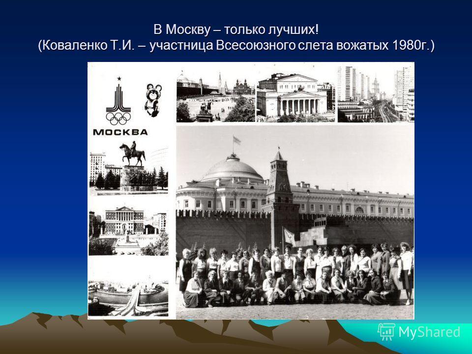 В Москву – только лучших! (Коваленко Т.И. – участница Всесоюзного слета вожатых 1980г.)