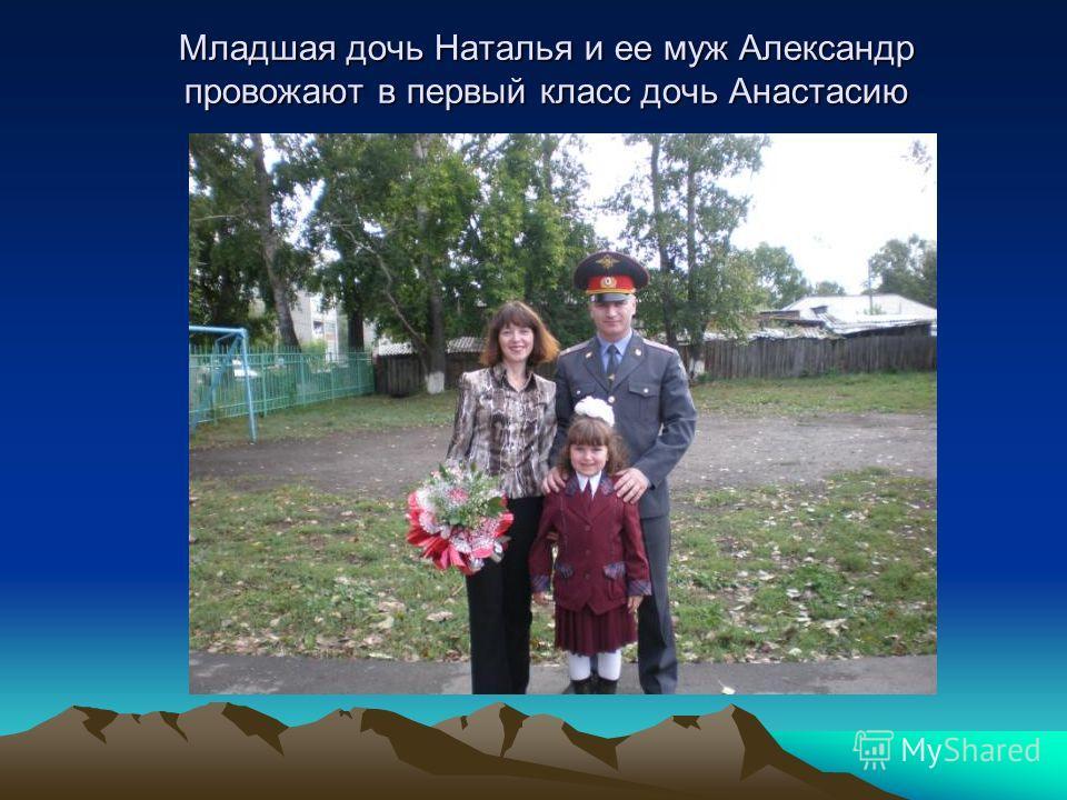 Младшая дочь Наталья и ее муж Александр провожают в первый класс дочь Анастасию
