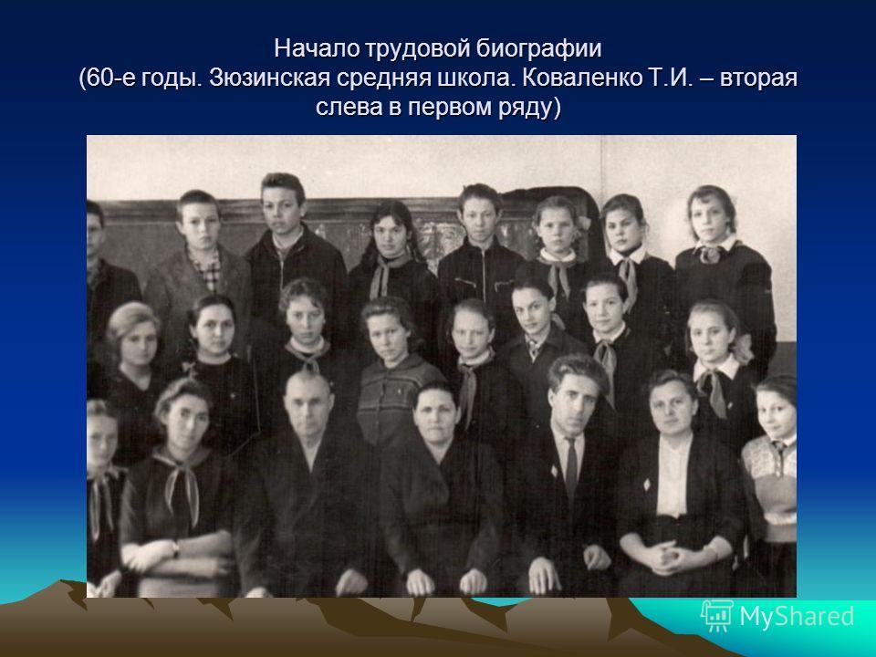 Начало трудовой биографии (60-е годы. Зюзинская средняя школа. Коваленко Т.И. – вторая слева в первом ряду)
