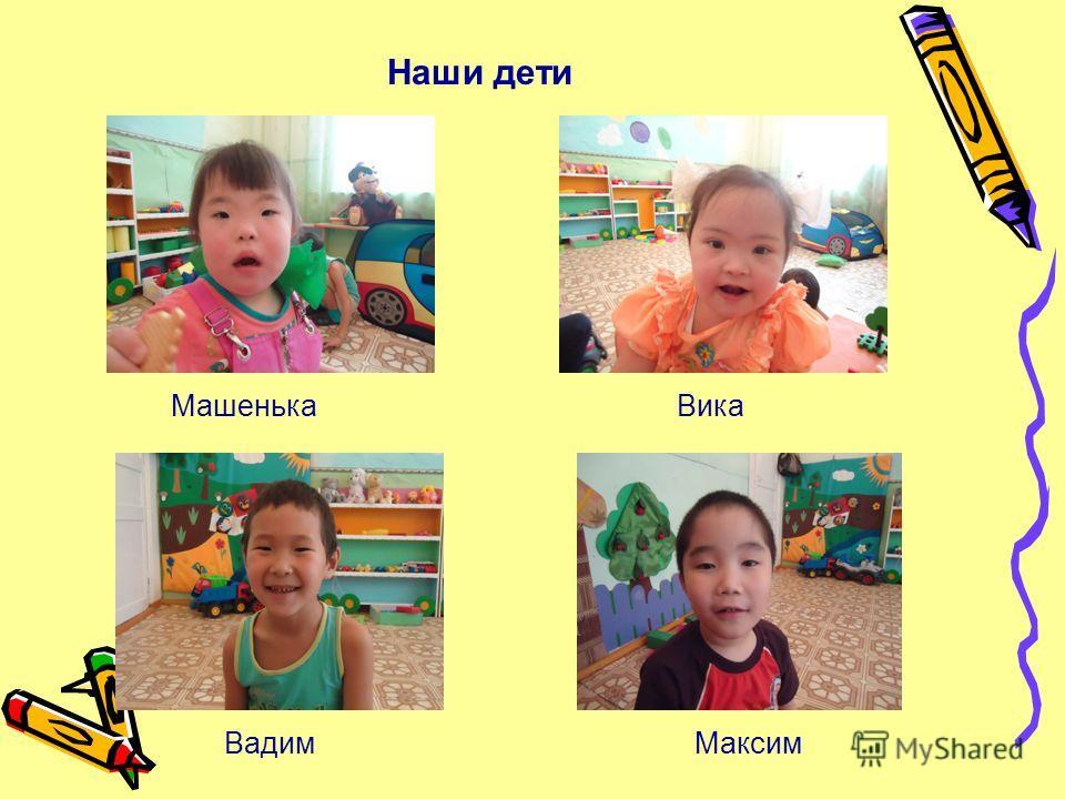 Наши дети МашенькаВика ВадимМаксим
