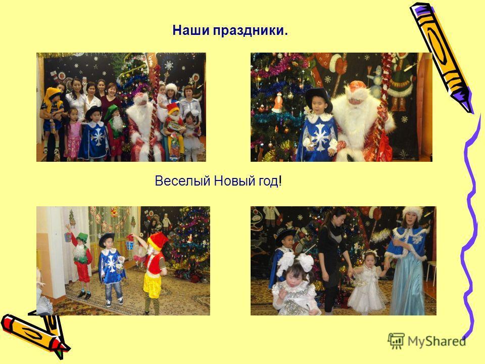 Наши праздники. Веселый Новый год!