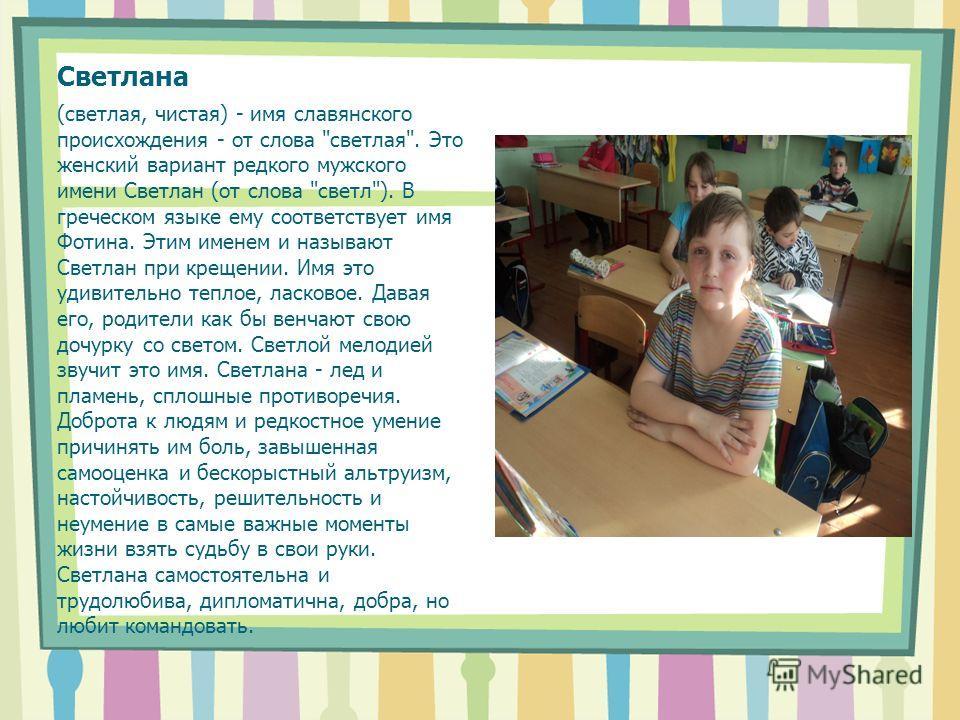 Светлана (светлая, чистая) - имя славянского происхождения - от слова