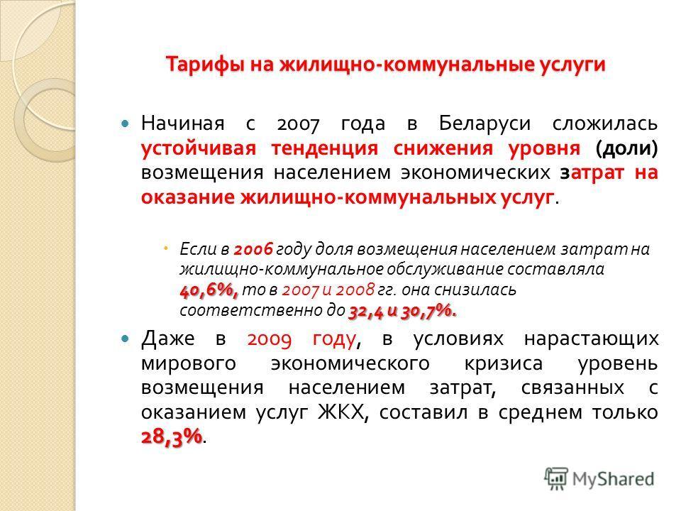Начиная с 2007 года в Беларуси сложилась устойчивая тенденция снижения уровня ( доли ) возмещения населением экономических затрат на оказание жилищно - коммунальных услуг. 40,6%, 32,4 и 30,7%. Если в 2006 году доля возмещения населением затрат на жил
