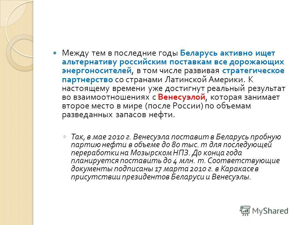 Между тем в последние годы Беларусь активно ищет альтернативу российским поставкам все дорожающих энергоносителей, в том числе развивая стратегическое партнерство со странами Латинской Америки. К настоящему времени уже достигнут реальный результат во