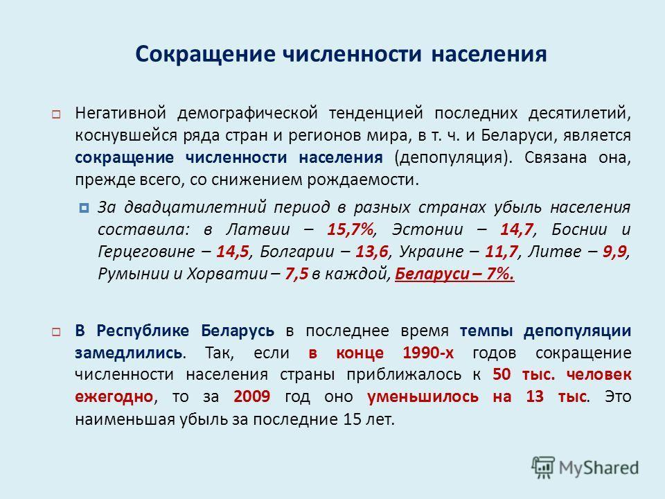 Сокращение численности населения Негативной демографической тенденцией последних десятилетий, коснувшейся ряда стран и регионов мира, в т. ч. и Беларуси, является сокращение численности населения ( депопуляция ). Связана она, прежде всего, со снижени