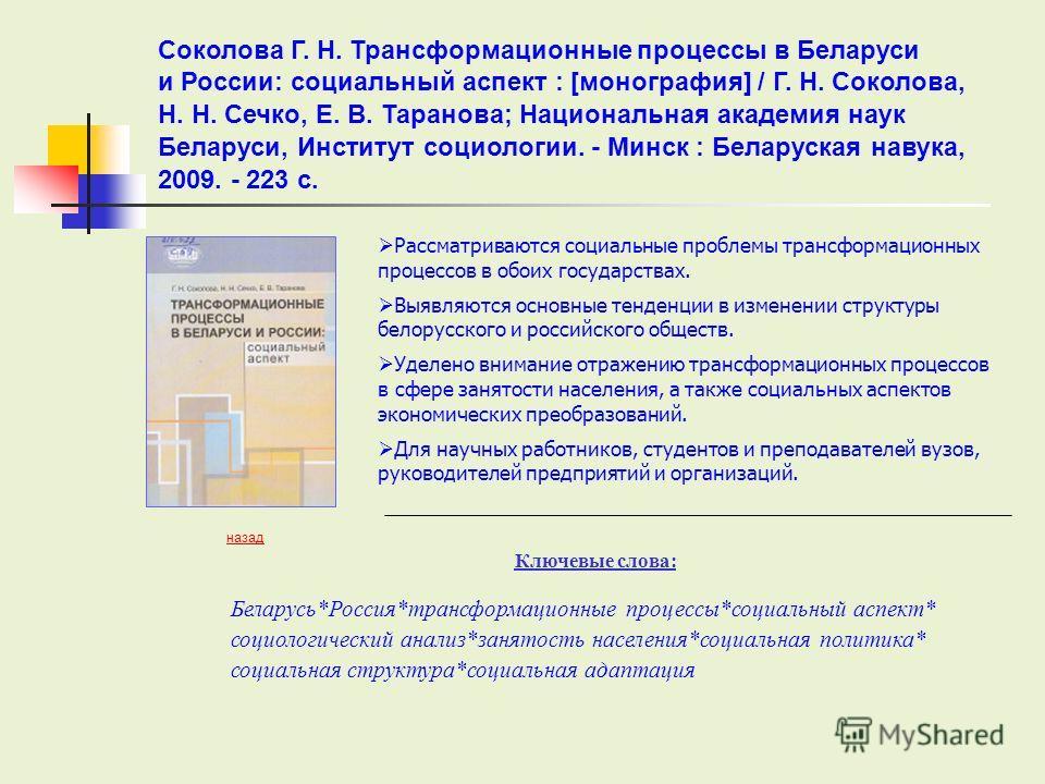 Рассматриваются социальные проблемы трансформационных процессов в обоих государствах. Выявляются основные тенденции в изменении структуры белорусского и российского обществ. Уделено внимание отражению трансформационных процессов в сфере занятости нас