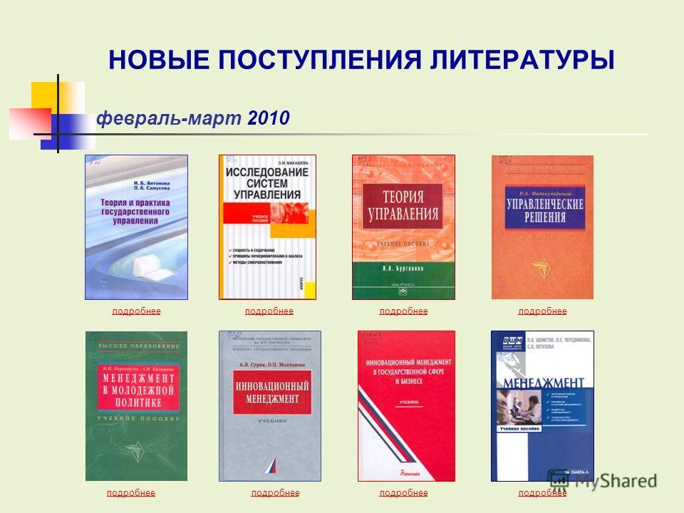 подробнее НОВЫЕ ПОСТУПЛЕНИЯ ЛИТЕРАТУРЫ февраль-март 2010