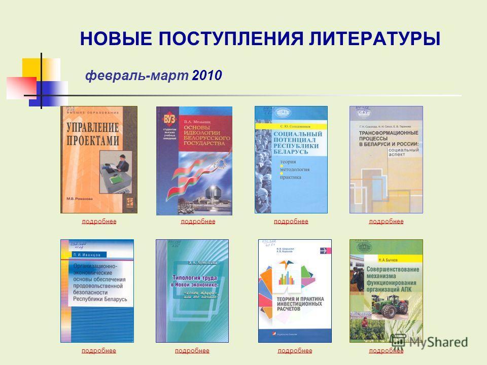 подробнее подробнее подробнее подробнее НОВЫЕ ПОСТУПЛЕНИЯ ЛИТЕРАТУРЫ февраль-март 2010