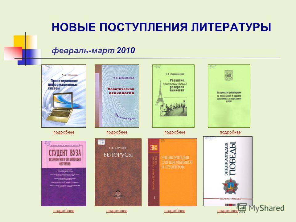 подробнее НОВЫЕ ПОСТУПЛЕНИЯ ЛИТЕРАТУРЫ февраль-март 2010 подробнее