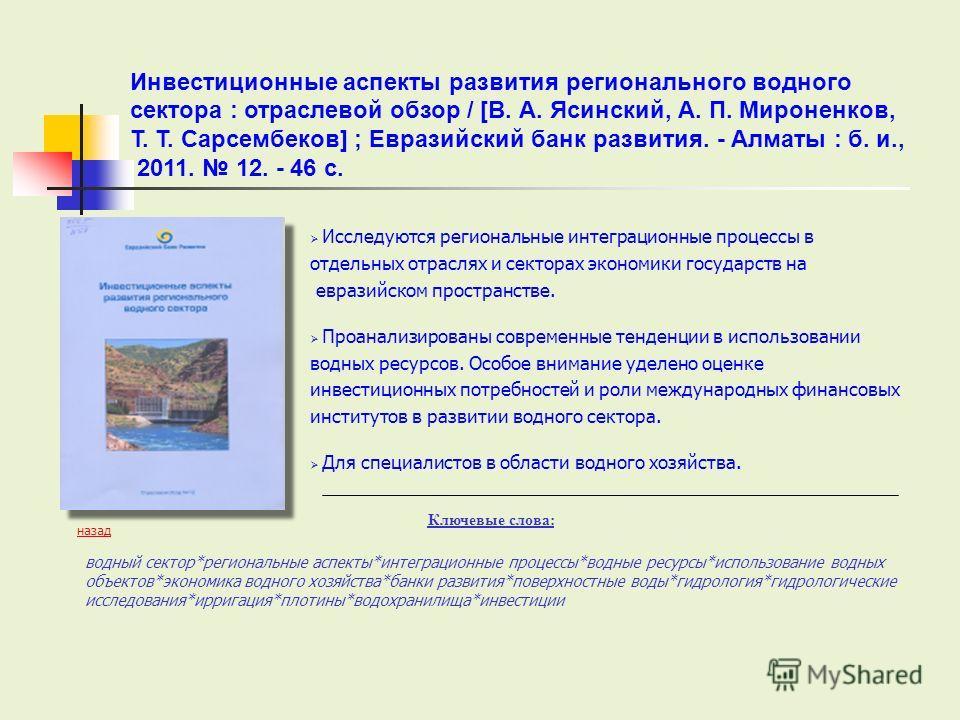 Исследуются региональные интеграционные процессы в отдельных отраслях и секторах экономики государств на евразийском пространстве. Проанализированы современные тенденции в использовании водных ресурсов. Особое внимание уделено оценке инвестиционных п