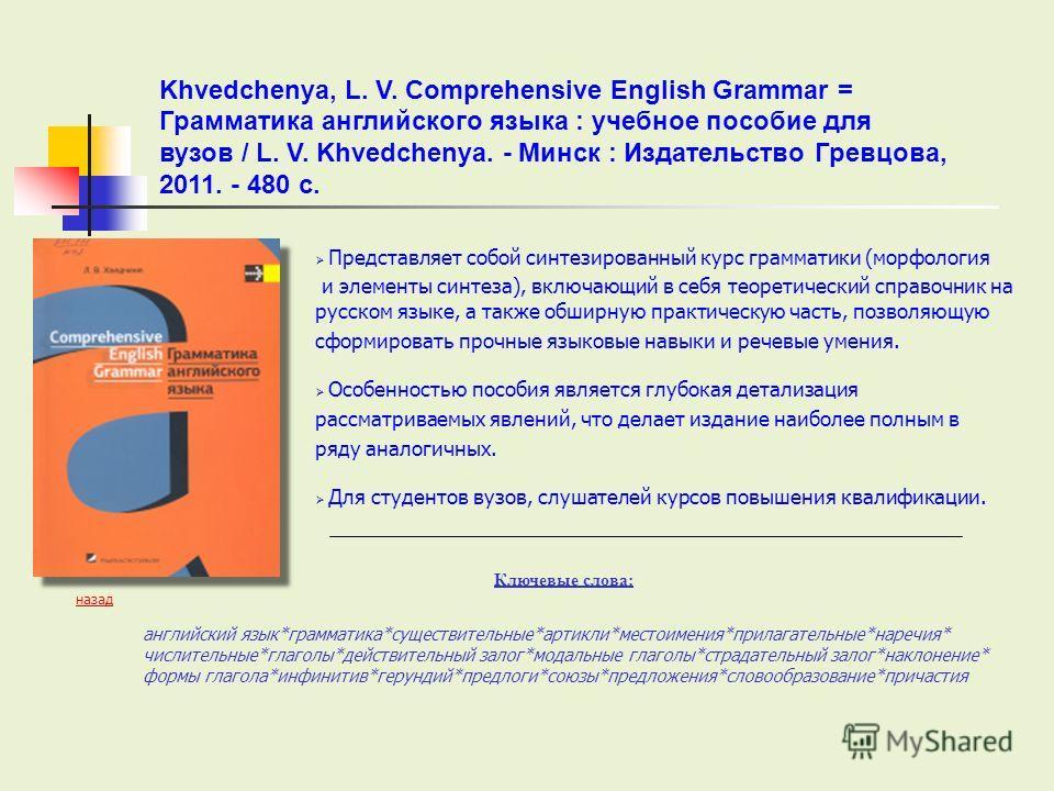 Представляет собой синтезированный курс грамматики (морфология и элементы синтеза), включающий в себя теоретический справочник на русском языке, а также обширную практическую часть, позволяющую сформировать прочные языковые навыки и речевые умения. О