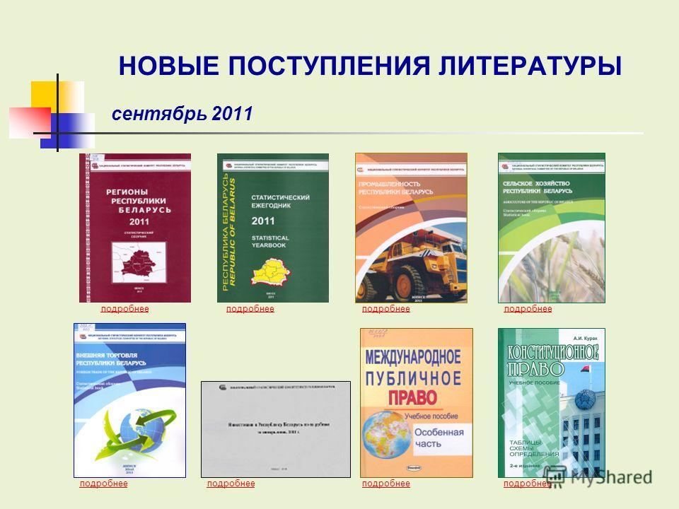 НОВЫЕ ПОСТУПЛЕНИЯ ЛИТЕРАТУРЫ сентябрь 2011 подробнее