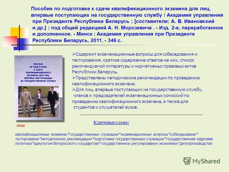 квалификационные экзамены*государственные служащие*экзаменационные вопросы*собеседование* тестирование*методические рекомендации*подготовка государственных служащих*государственная кадровая политика*идеология белорусского государства*государственное