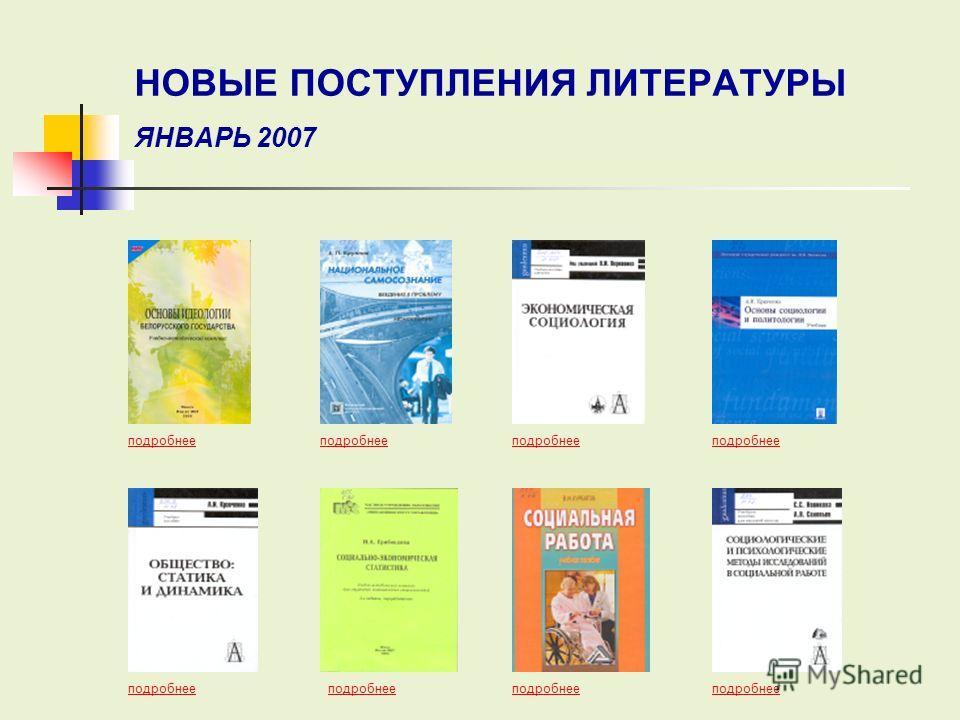 подробнее НОВЫЕ ПОСТУПЛЕНИЯ ЛИТЕРАТУРЫ ЯНВАРЬ 2007