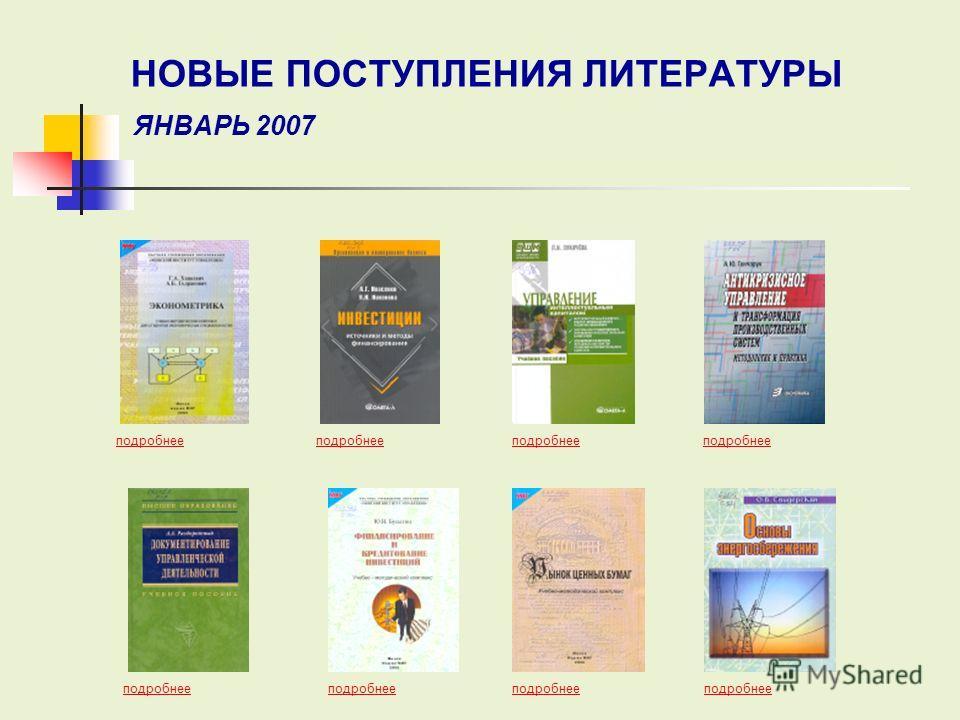 подробнее подробнее подробнее подробнее НОВЫЕ ПОСТУПЛЕНИЯ ЛИТЕРАТУРЫ ЯНВАРЬ 2007