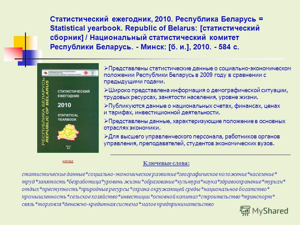 Представлены статистические данные о социально-экономическом положении Республики Беларусь в 2009 году в сравнении с предыдущими годами. Широко представлена информация о демографической ситуации, трудовых ресурсах, занятости населения, уровне жизни.