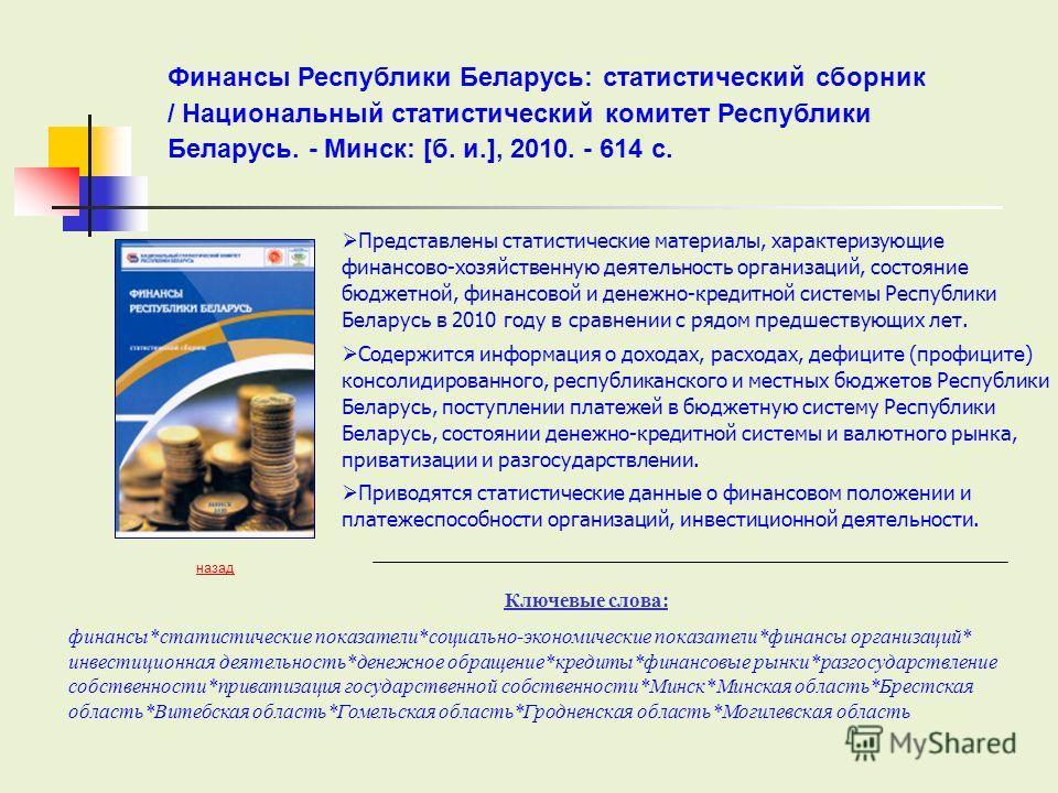 Представлены статистические материалы, характеризующие финансово-хозяйственную деятельность организаций, состояние бюджетной, финансовой и денежно-кредитной системы Республики Беларусь в 2010 году в сравнении с рядом предшествующих лет. Содержится ин