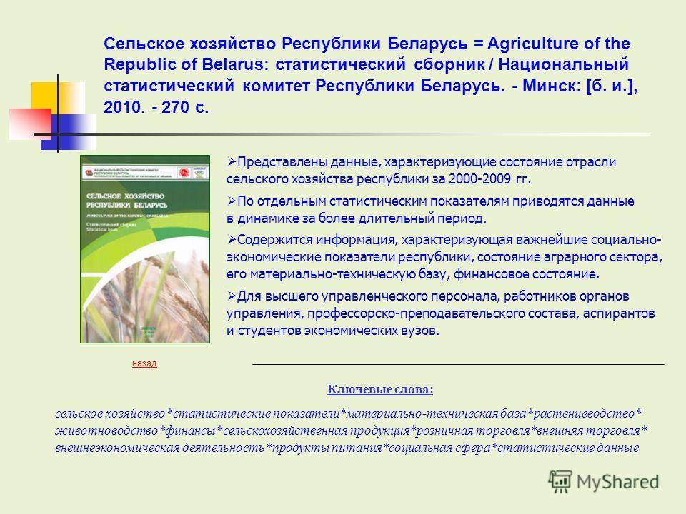 Представлены данные, характеризующие состояние отрасли сельского хозяйства республики за 2000-2009 гг. По отдельным статистическим показателям приводятся данные в динамике за более длительный период. Содержится информация, характеризующая важнейшие с