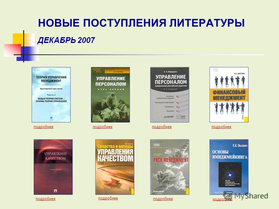 подробнее подробнее подробнее подробнее подробнее подробнее подробнее НОВЫЕ ПОСТУПЛЕНИЯ ЛИТЕРАТУРЫ ДЕКАБРЬ 2007 подробнее