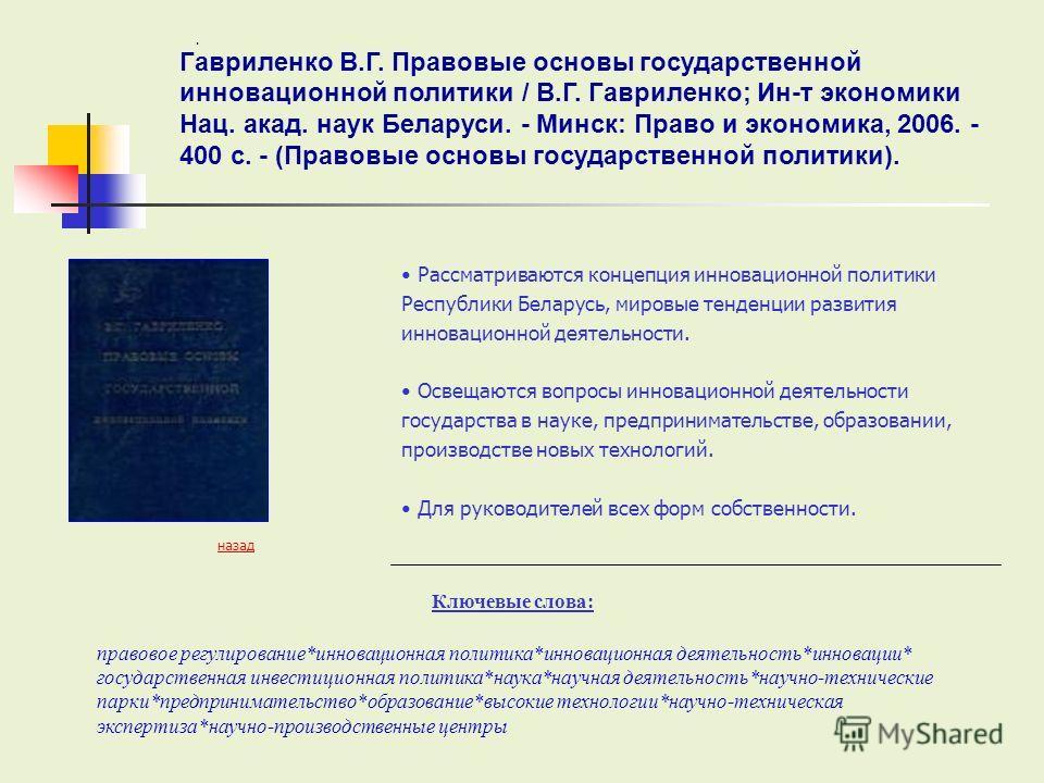 Рассматриваются концепция инновационной политики Республики Беларусь, мировые тенденции развития инновационной деятельности. Освещаются вопросы инновационной деятельности государства в науке, предпринимательстве, образовании, производстве новых техно