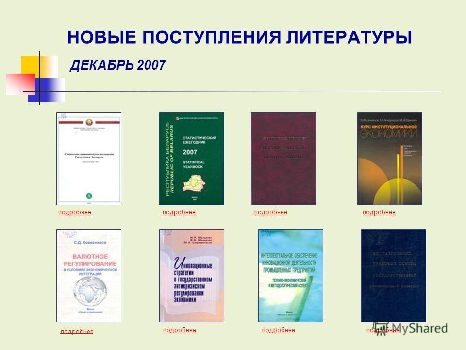 НОВЫЕ ПОСТУПЛЕНИЯ ЛИТЕРАТУРЫ ДЕКАБРЬ 2007 подробнее подробнее подробнее подробнее подробнее подробнее подробнее подробнее