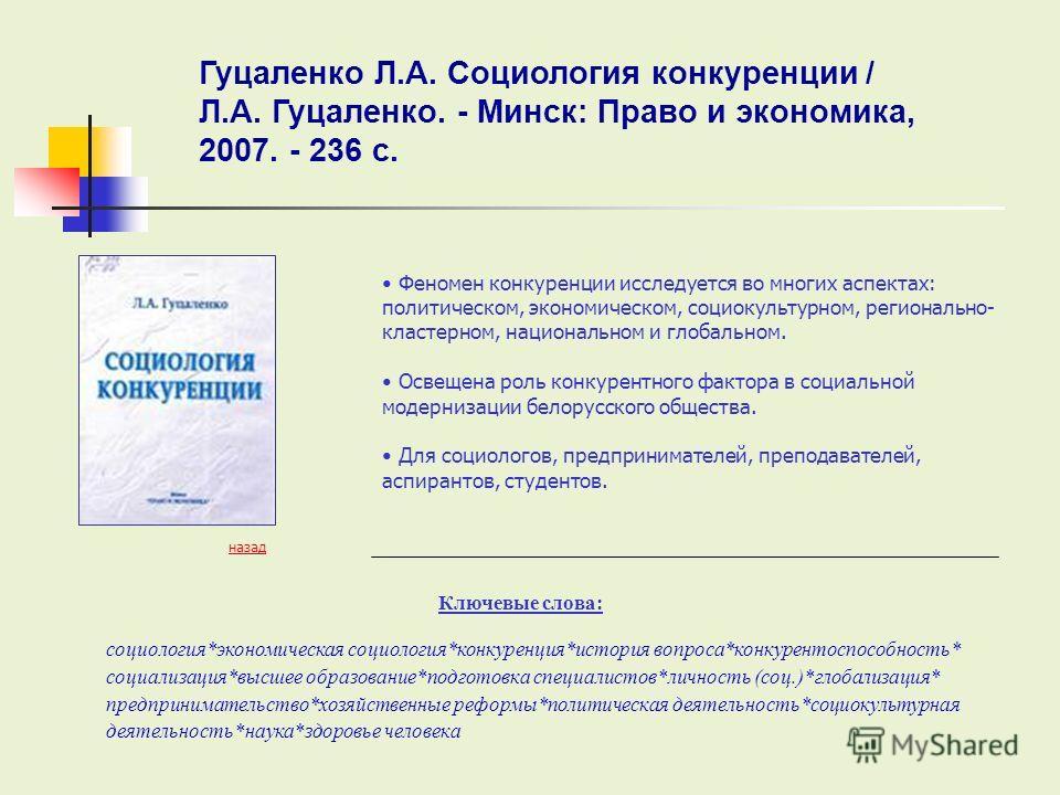 Ключевые слова: назад Феномен конкуренции исследуется во многих аспектах: политическом, экономическом, социокультурном, регионально- кластерном, национальном и глобальном. Освещена роль конкурентного фактора в социальной модернизации белорусского общ