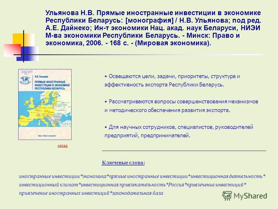Ключевые слова: Освещаются цели, задачи, приоритеты, структура и эффективность экспорта Республики Беларусь. Рассматриваются вопросы совершенствования механизмов и методического обеспечения развития экспорта. Для научных сотрудников, специалистов, ру