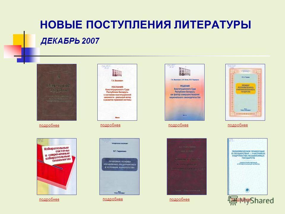 подробнее подробнее подробнее подробнее подробнее подробнее подробнее подробнее НОВЫЕ ПОСТУПЛЕНИЯ ЛИТЕРАТУРЫ ДЕКАБРЬ 2007