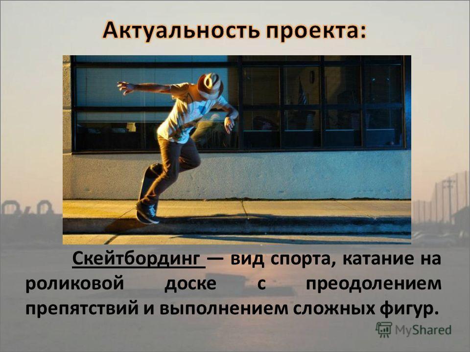 Скейтбординг вид спорта, катание на роликовой доске с преодолением препятствий и выполнением сложных фигур.